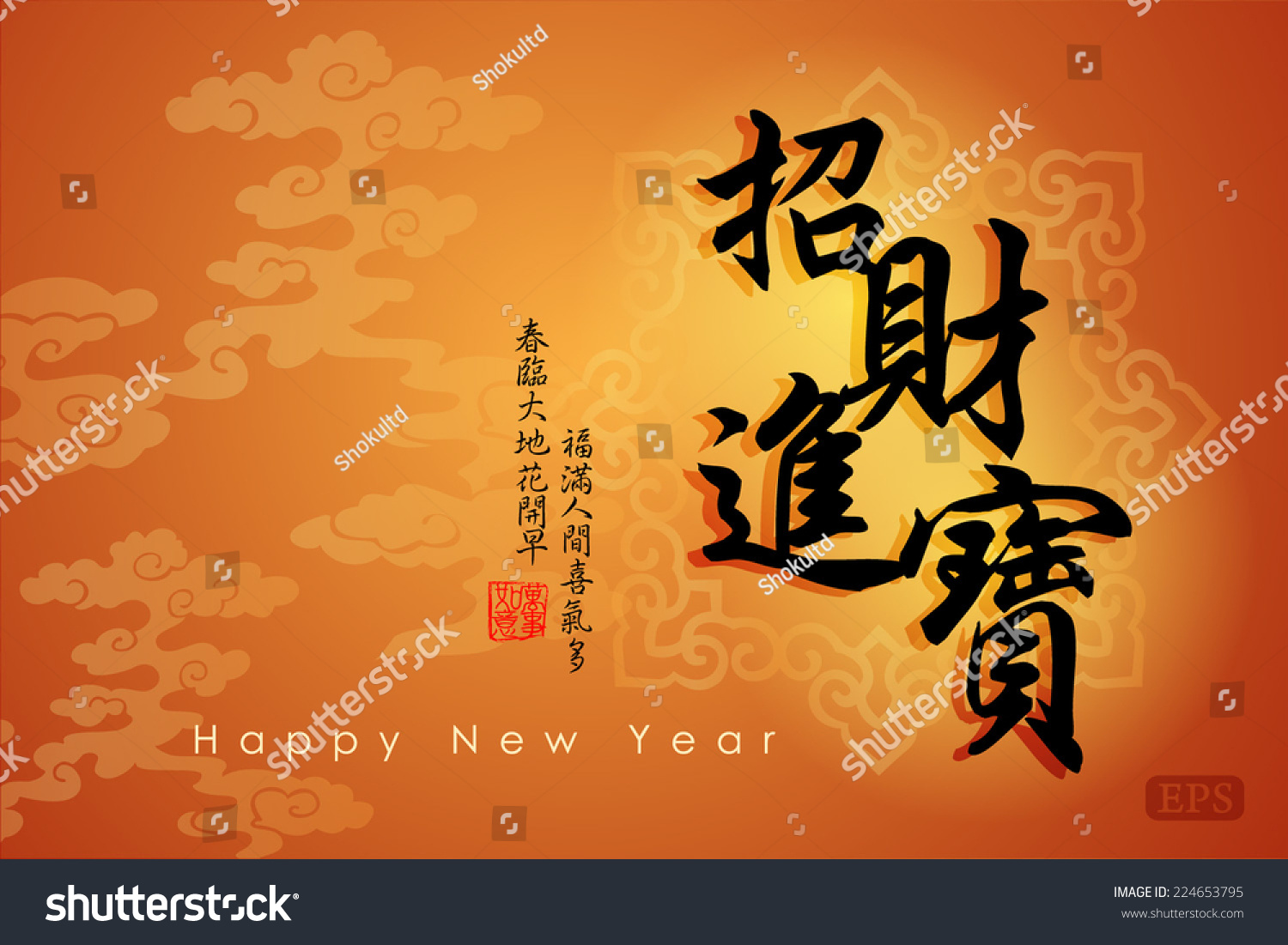 Chinese new year greeting card design translation stock vector chinese new year greeting card designanslation may wealth and riches be drawn your m4hsunfo
