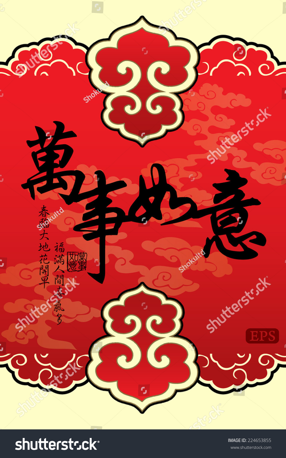 Chinese New Year Greeting Card Designanslation All The Best