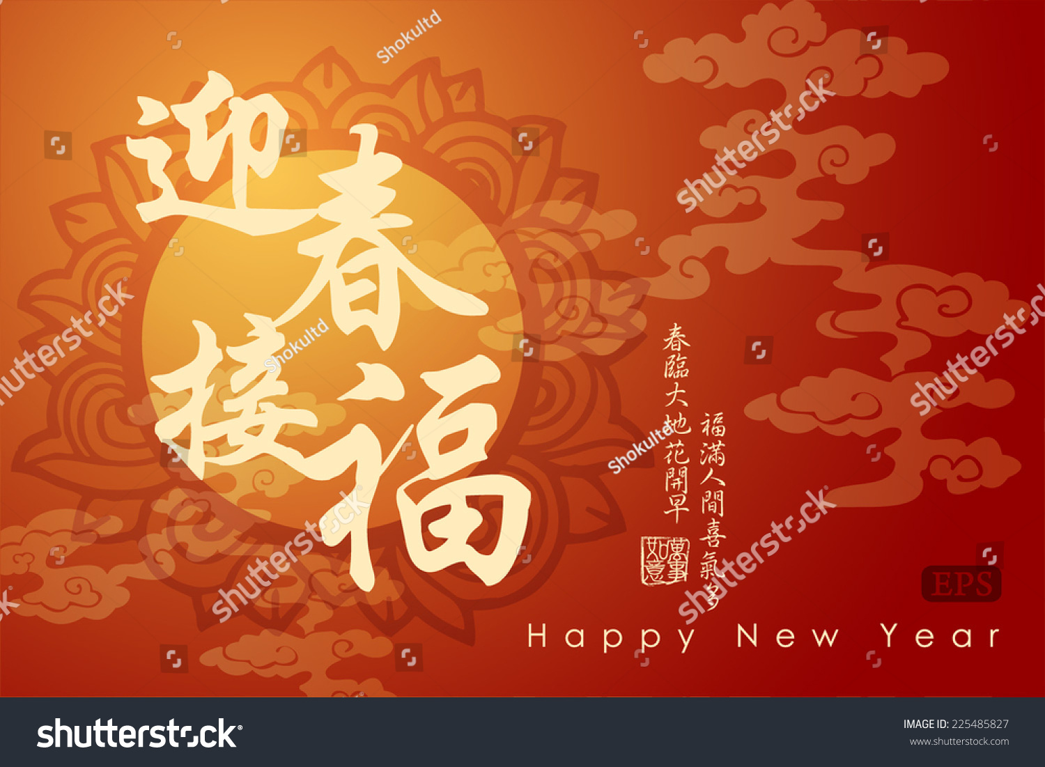 Chinese new year greeting card design translation stock vector chinese new year greeting card designanslation happy new yearanslation of small m4hsunfo