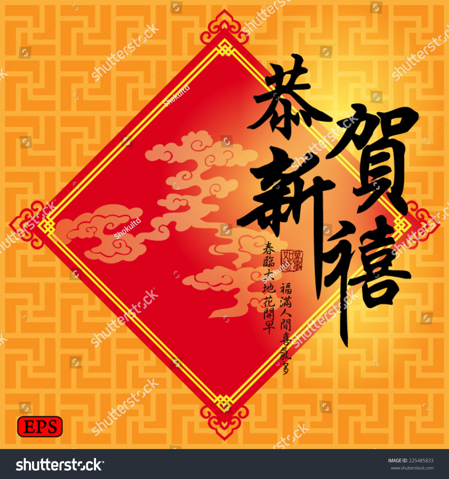 Chinese New Year Greeting Card Design Translation Stock Vector