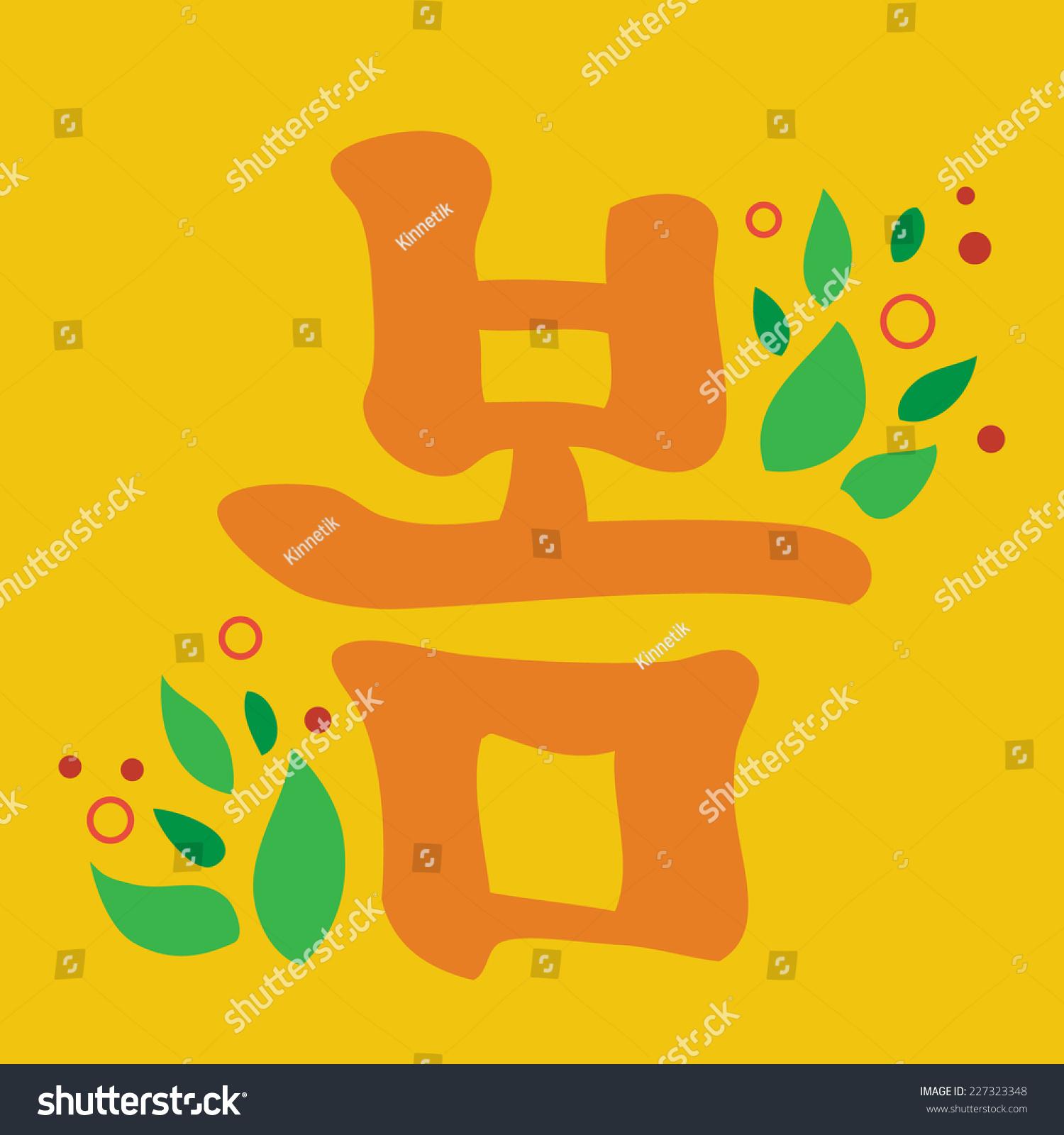 Korean word springvector illustration flat style stock vector korean word springctor illustration in flat style buycottarizona