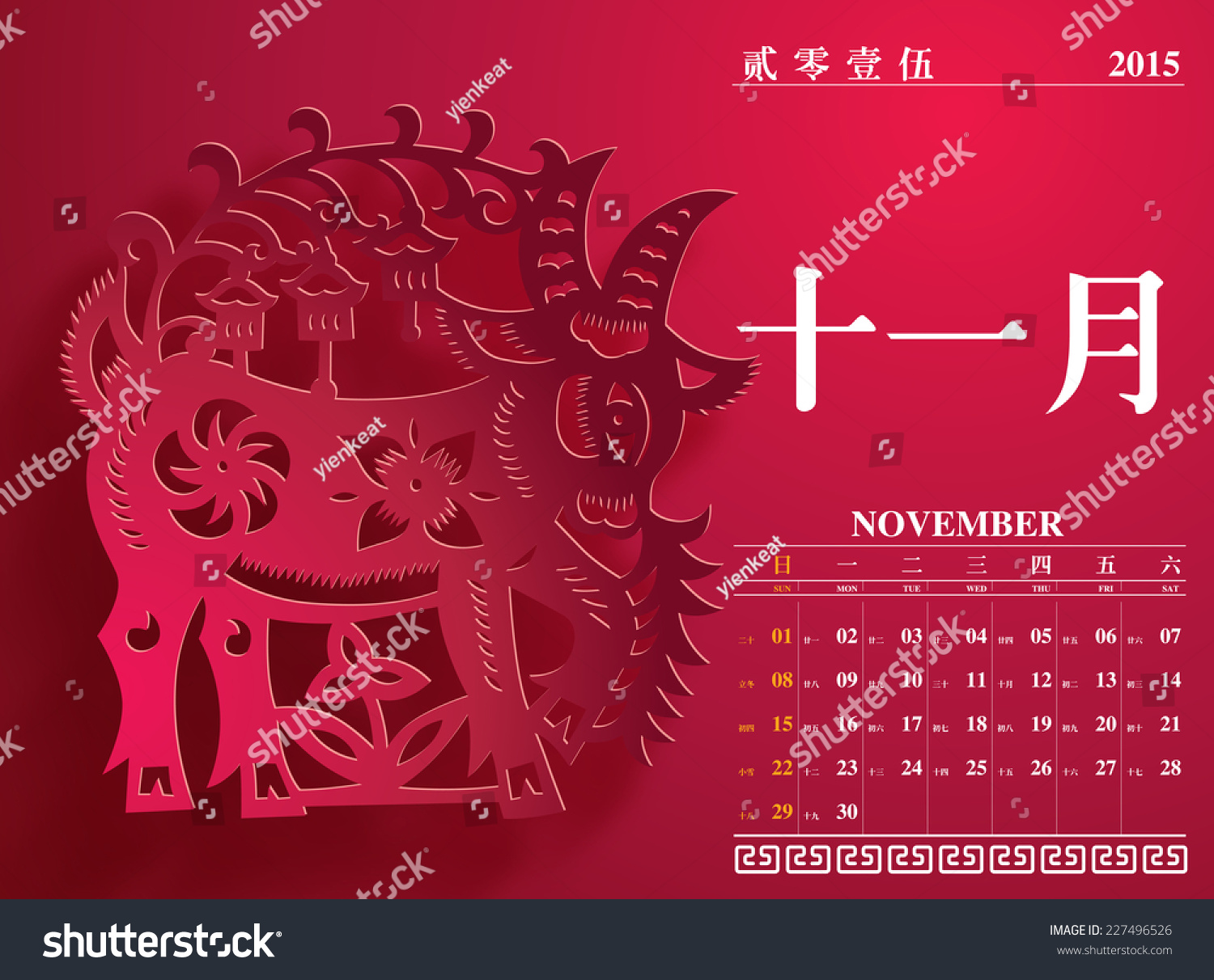 vector chinese calendar 2015  the year of the goat  translation  november 2015