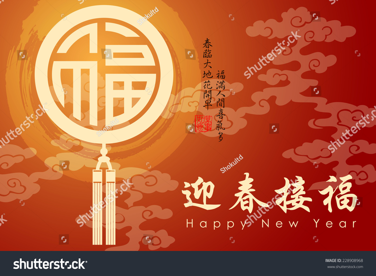 Chinese New Year Greeting Card Design Translation Stock Illustration