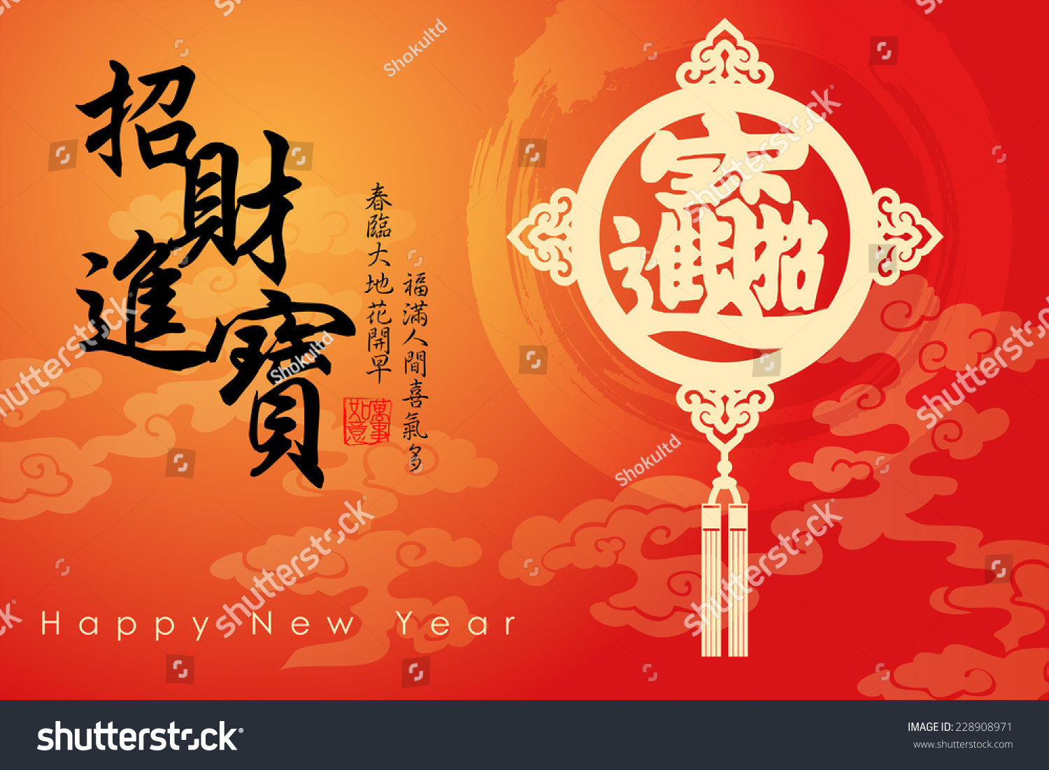 New Greeting For Chinese New Year In Mandarin