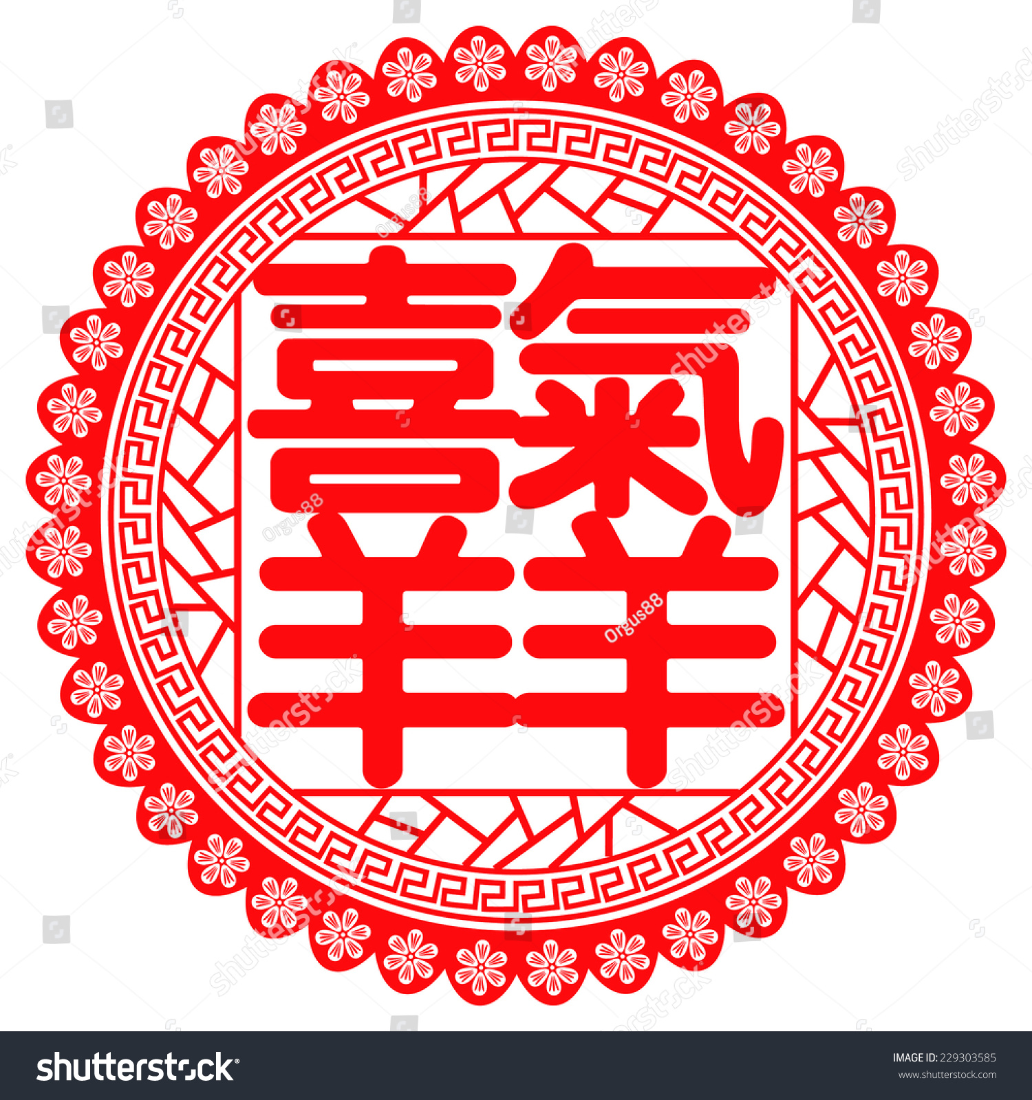 Chinese Paper Cut Out Goat Symbol Stock Vector Royalty Free