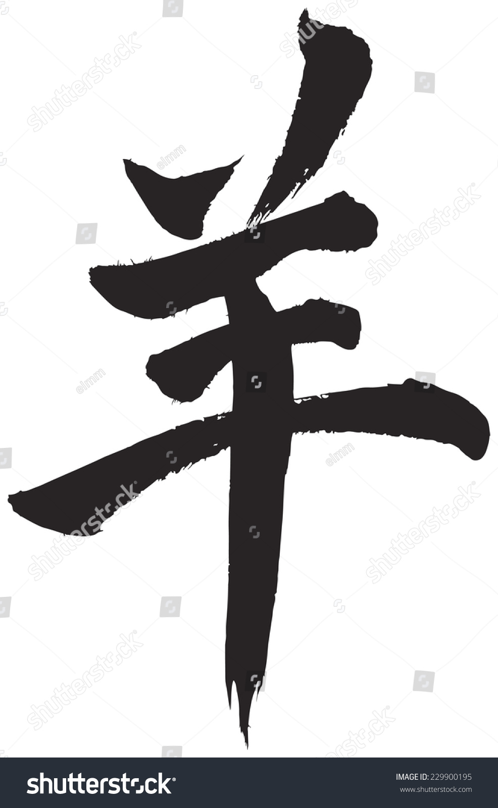 Japanese calligraphy goat sheep eighth sign stock vector 229900195 japanese calligraphy goat or sheep the eighth sign of the 12 year cycle of buycottarizona