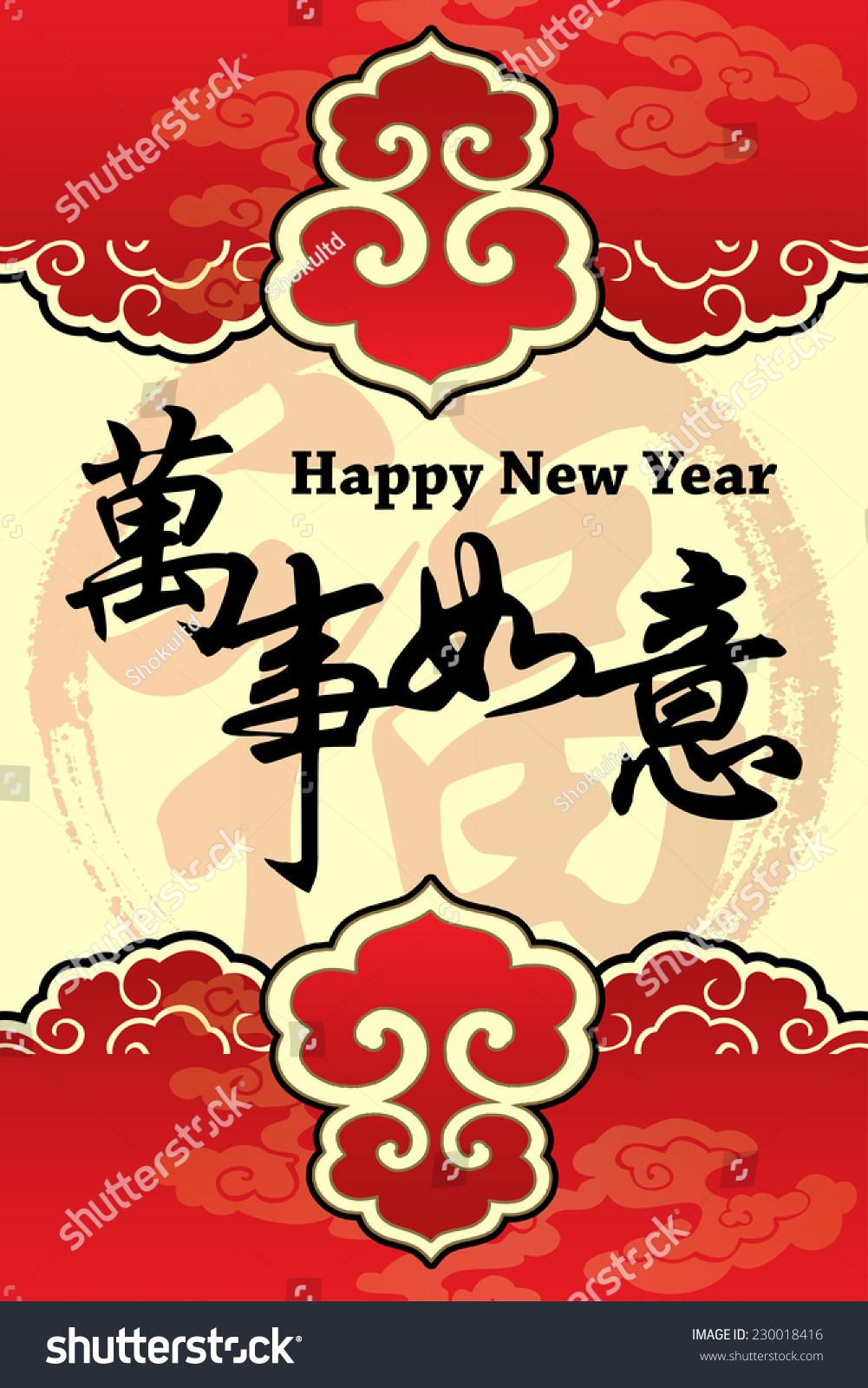 Chinese New Year Greeting Card Design Translation Stock Illustration