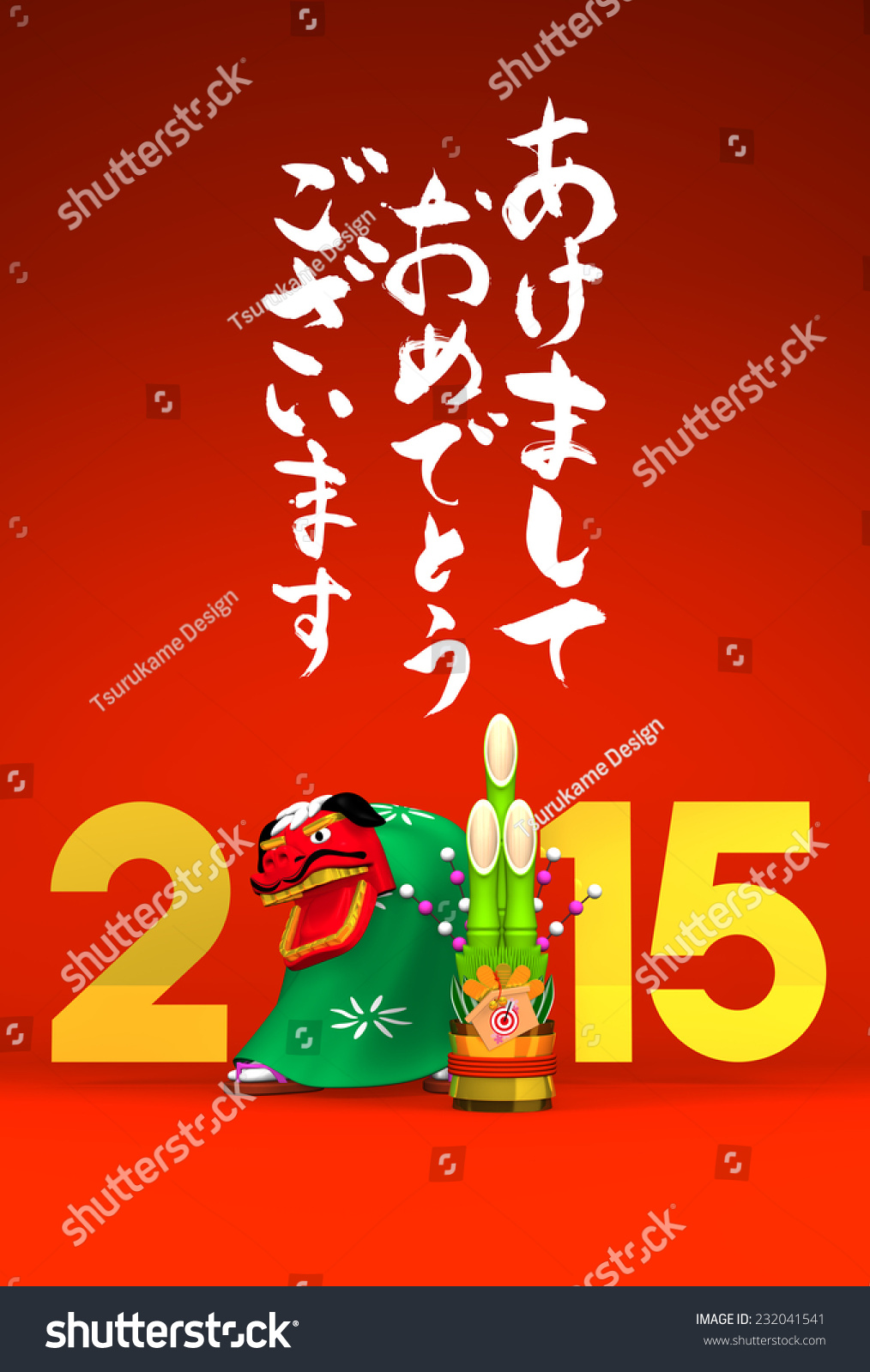 Lion Dance Kadomatsu 2015 Greeting On Stock Illustration 232041541