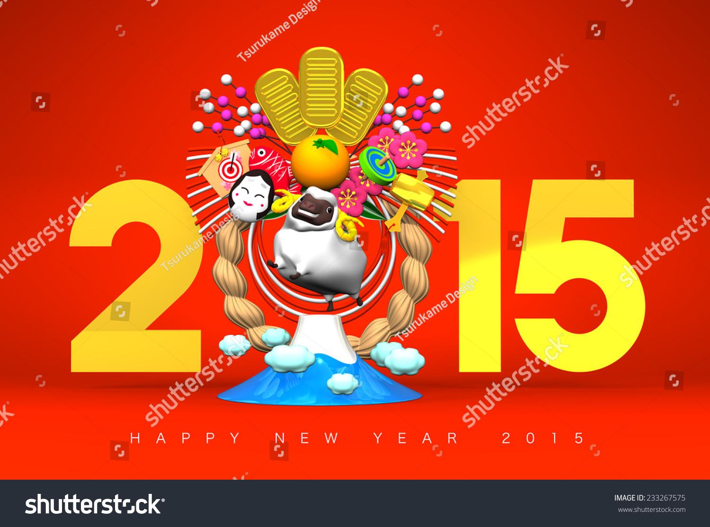White Sheep New Year Decoration Mountain Stock Illustration