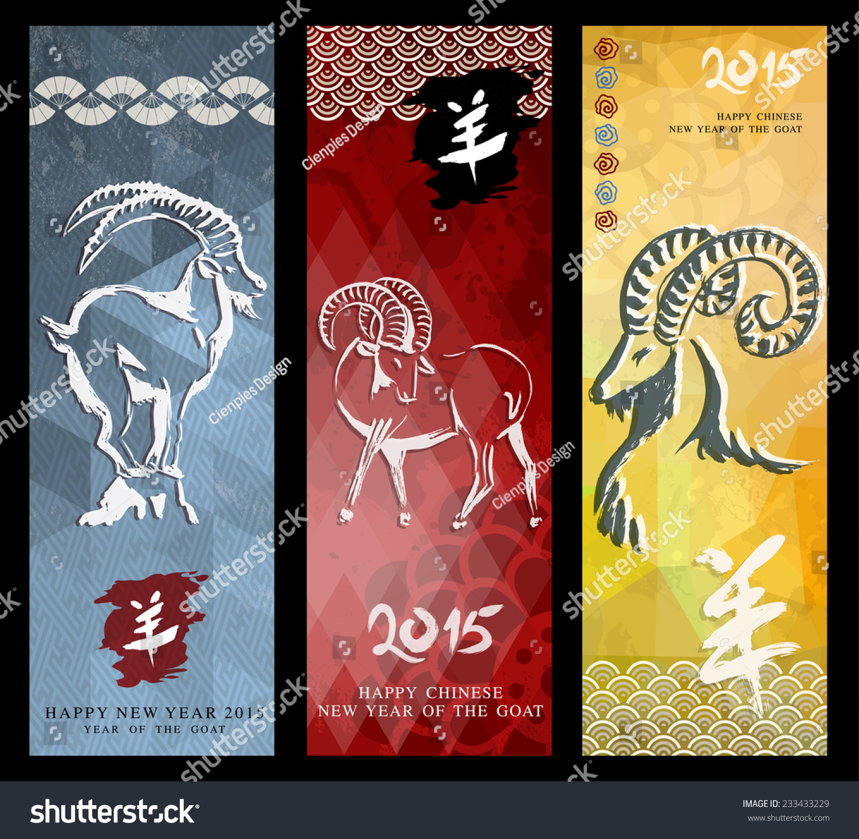 Happy 2015 chinese new year goat stock illustration 233433229 happy 2015 chinese new year of the goat greeting card geometric style banner background set m4hsunfo