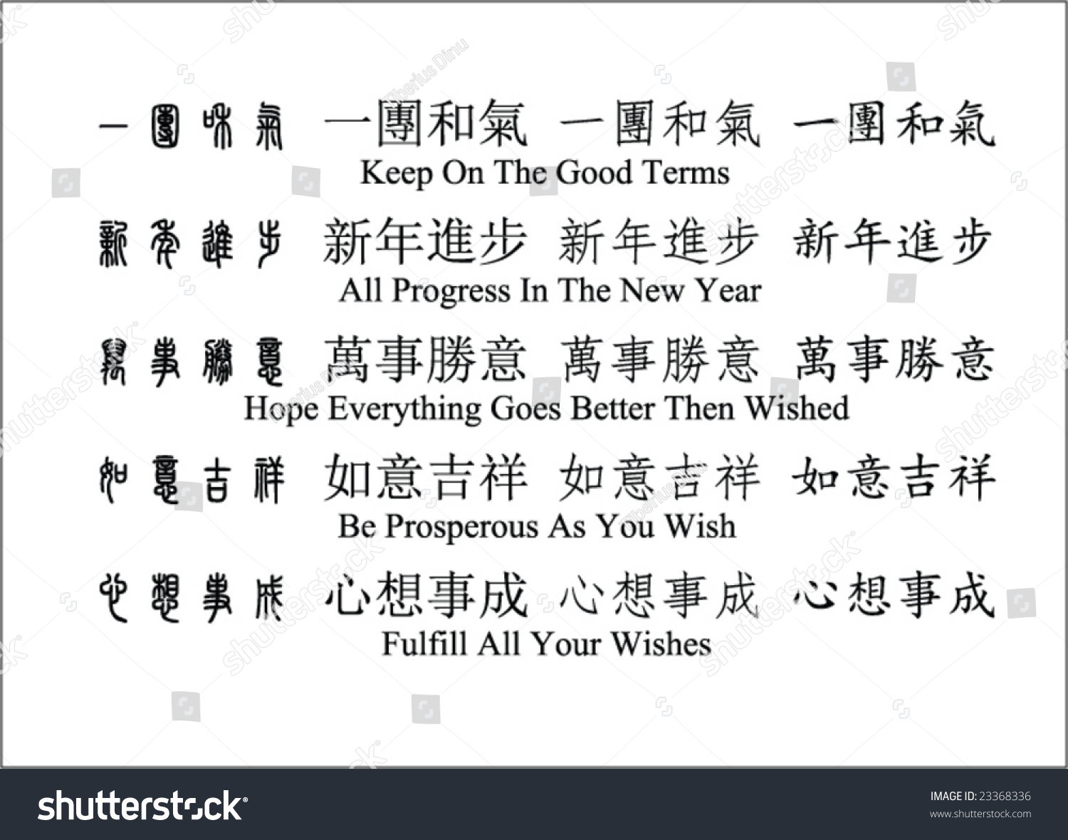 Royalty-free Chinese (New Year) wishes with English… #23368336 Stock ...
