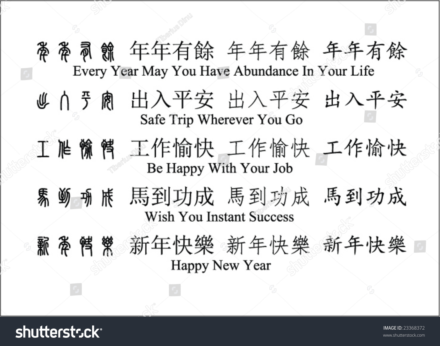 Chinese new year wishes english translation stock vector 23368372 chinese new year wishes with english translation in 4 styles first style is kristyandbryce Image collections