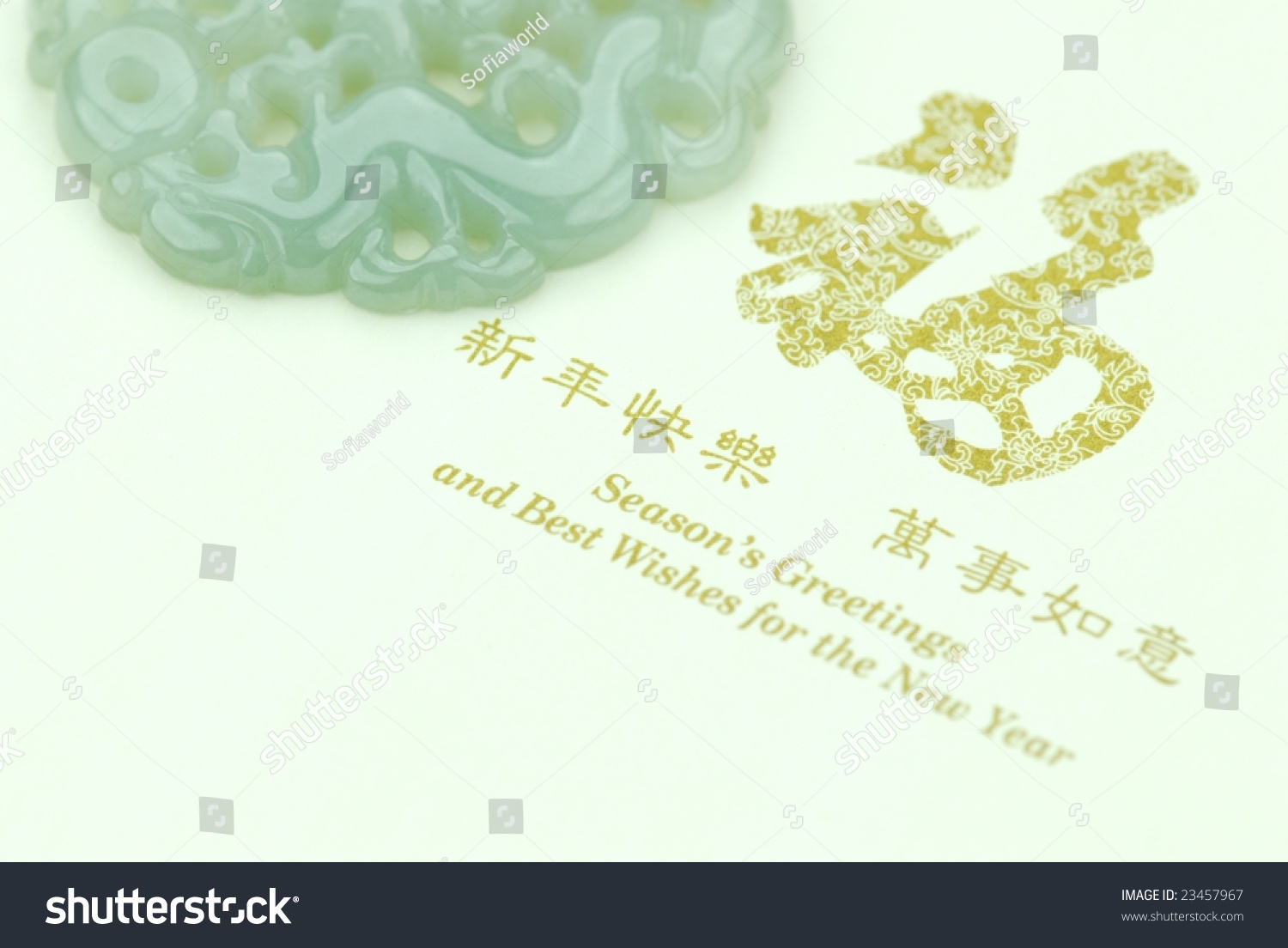 Chinese jade luckgood luck peace stock photo 23457967 shutterstock chinese jade of luckgood luck and peace buycottarizona Images