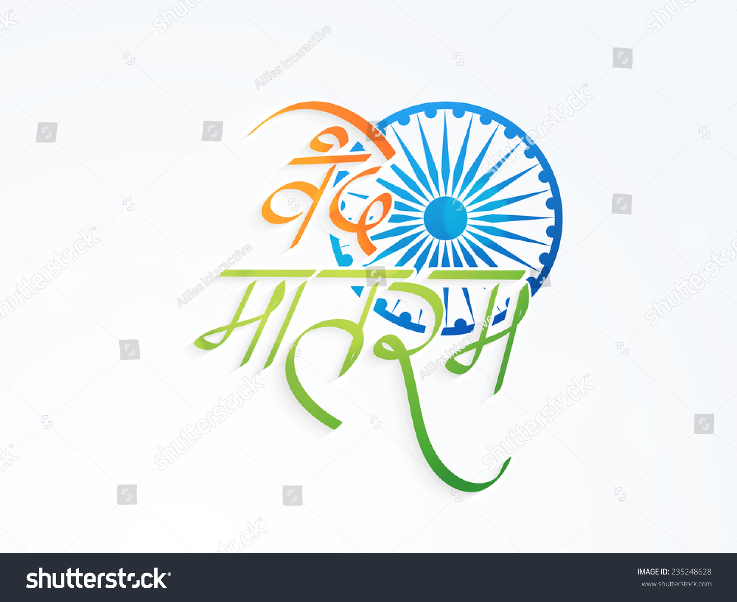 Colors website ashoka - Hindi Text Vande Mataram I Praise Thee Mother In National Flag Colors With