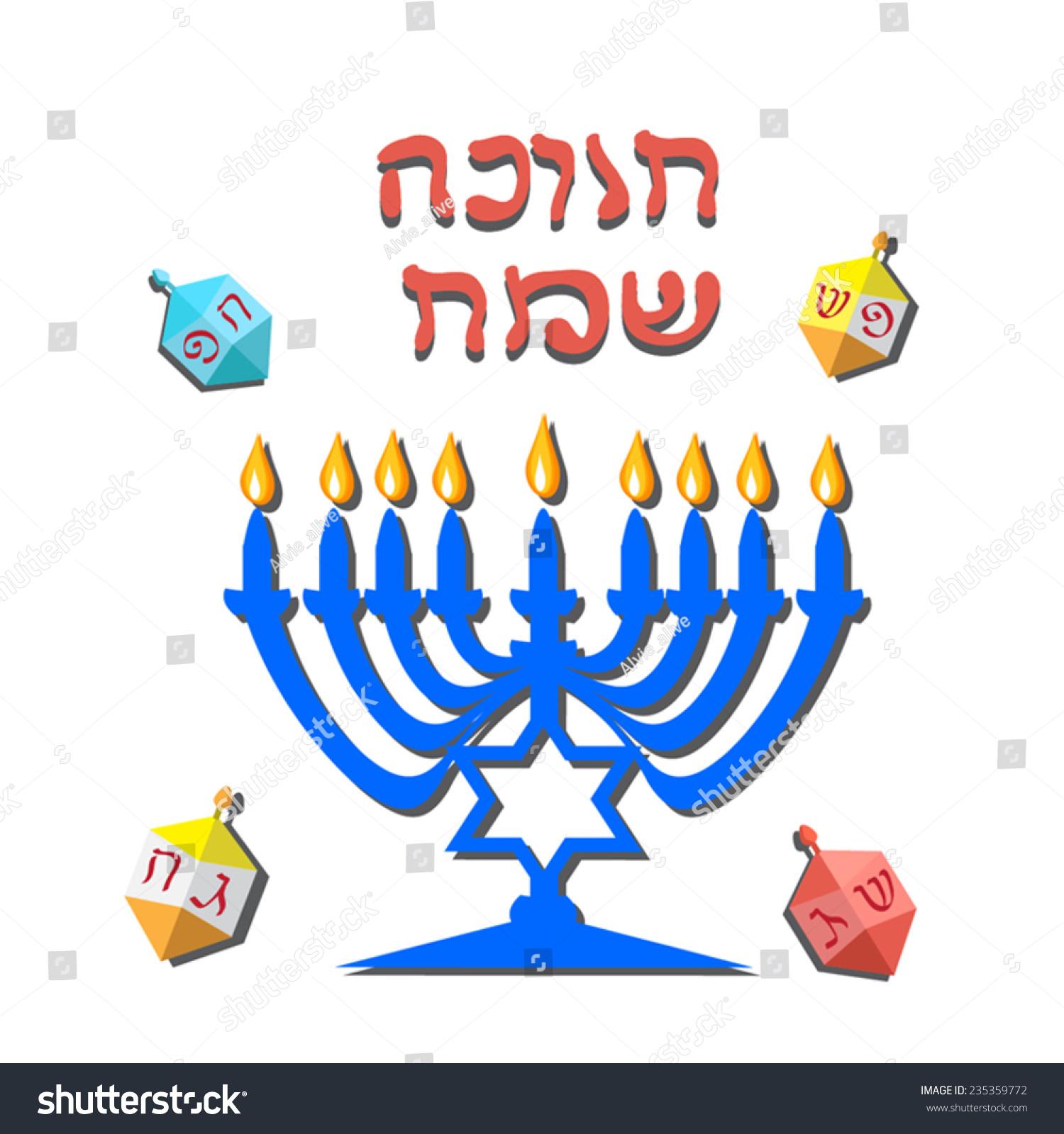 Happy hanukkah greeting vector illustration menorah stock vector happy hanukkah greeting vector illustration menorah candlestick multicolor draidels symbols of hanukkah m4hsunfo