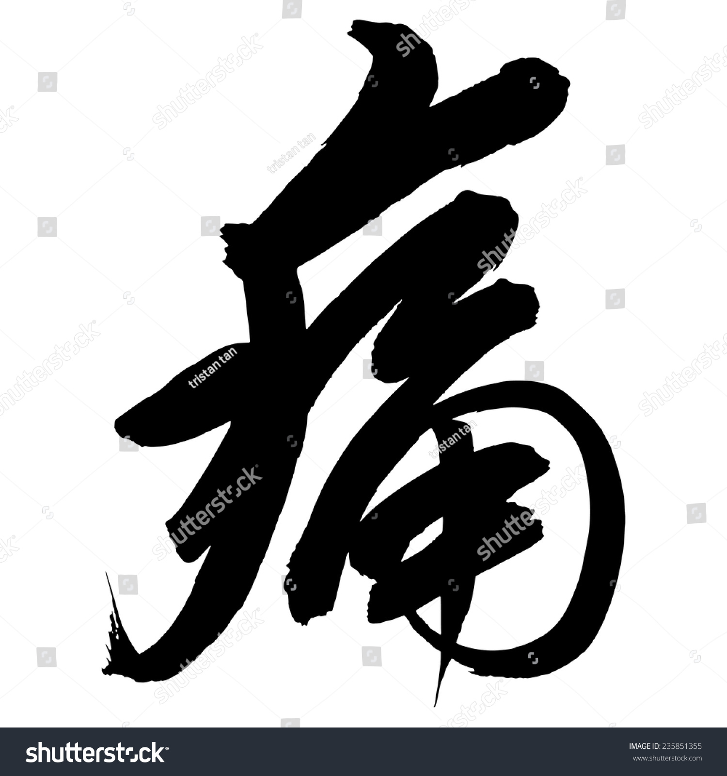 Chinese Calligraphy Tong Translation Ache Pain Stock