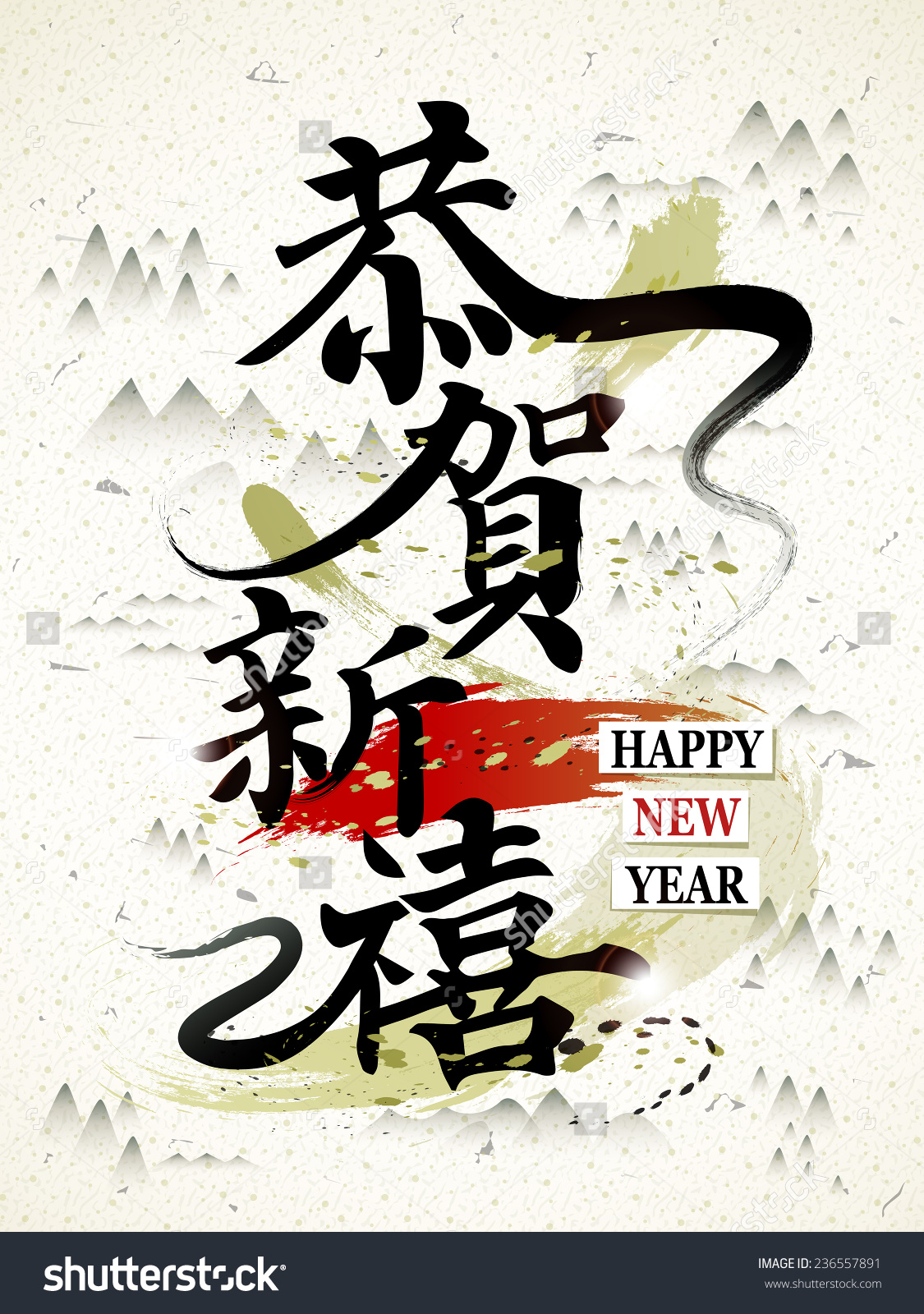 chinese writing happy new year Happy new year sentiments and sentences  keep in mind the chinese lunar new year is later in the year--i believe in february  as examples then i wanna write .