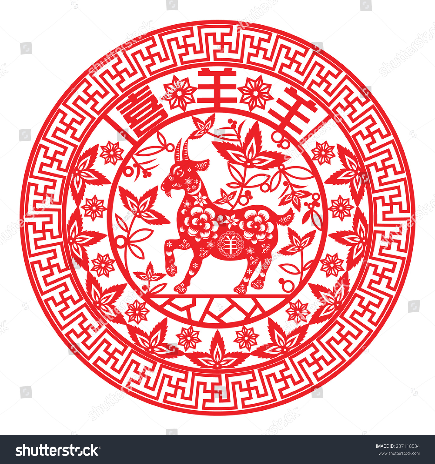 Chinese year goat made by traditional stock vector 237118534 chinese year of goat made by traditional chinese paper cut arts goat year chinese zodiac biocorpaavc Images