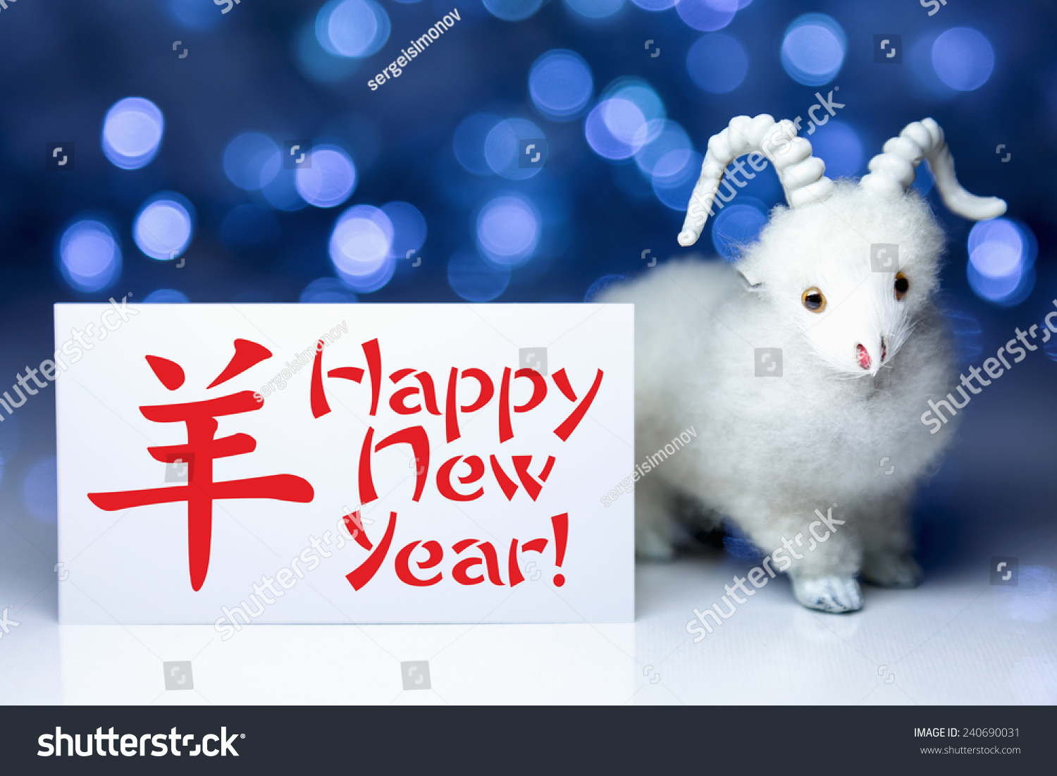 New year greeting card white goat stock photo 240690031 shutterstock new year greeting card with white goat or sheep toy the chinese symbol of 2015 year kristyandbryce Image collections