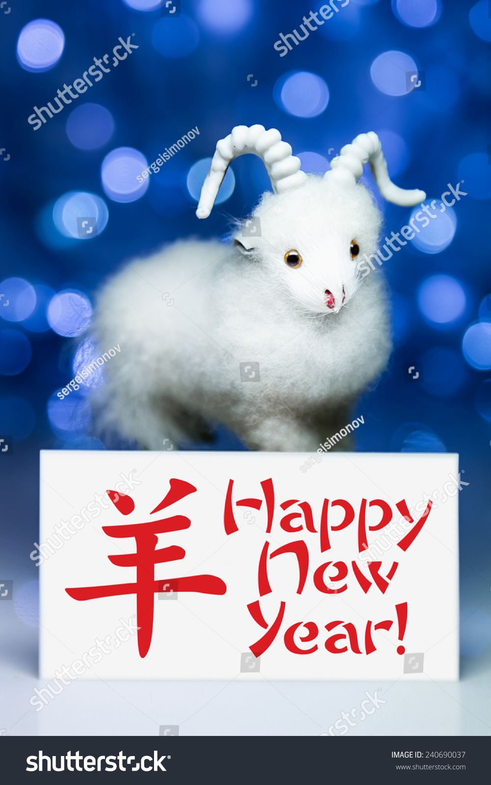 New year greeting card white goat stock photo 240690037 shutterstock new year greeting card with white goat or sheep toy the chinese symbol of 2015 year kristyandbryce Image collections