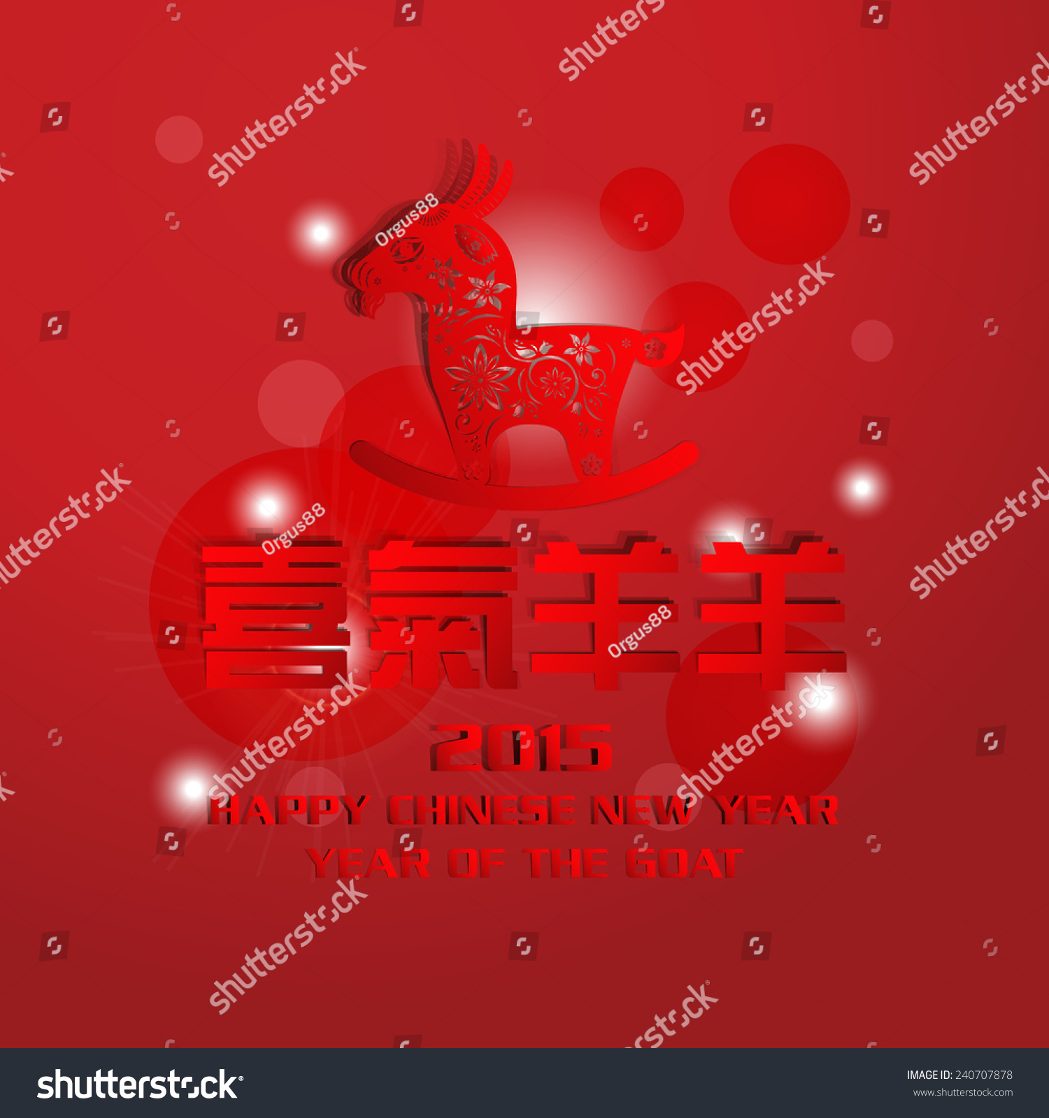 Chinese year goat goat year chinese stock vector 240707878 chinese year of goat goat year chinese zodiac symbol chinese character for translation biocorpaavc Images