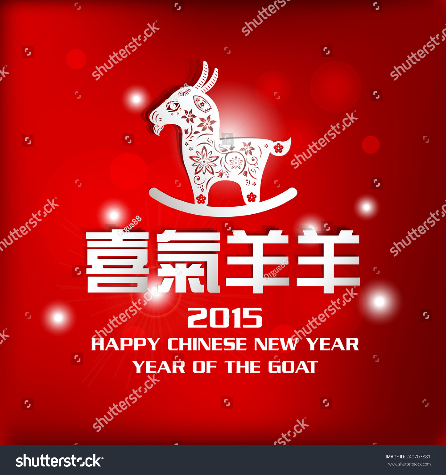 Chinese year goat goat year chinese stock vector 240707881 chinese year of goat goat year chinese zodiac symbol chinese character for translation biocorpaavc Images