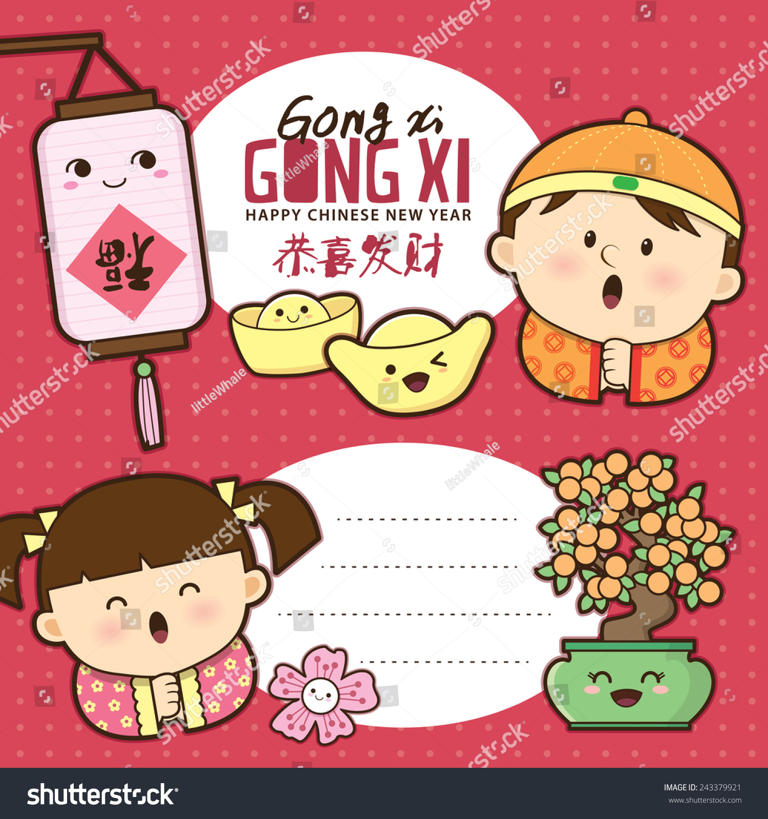 Chinese Lunar New Year Card Cute Stock Vector Royalty Free