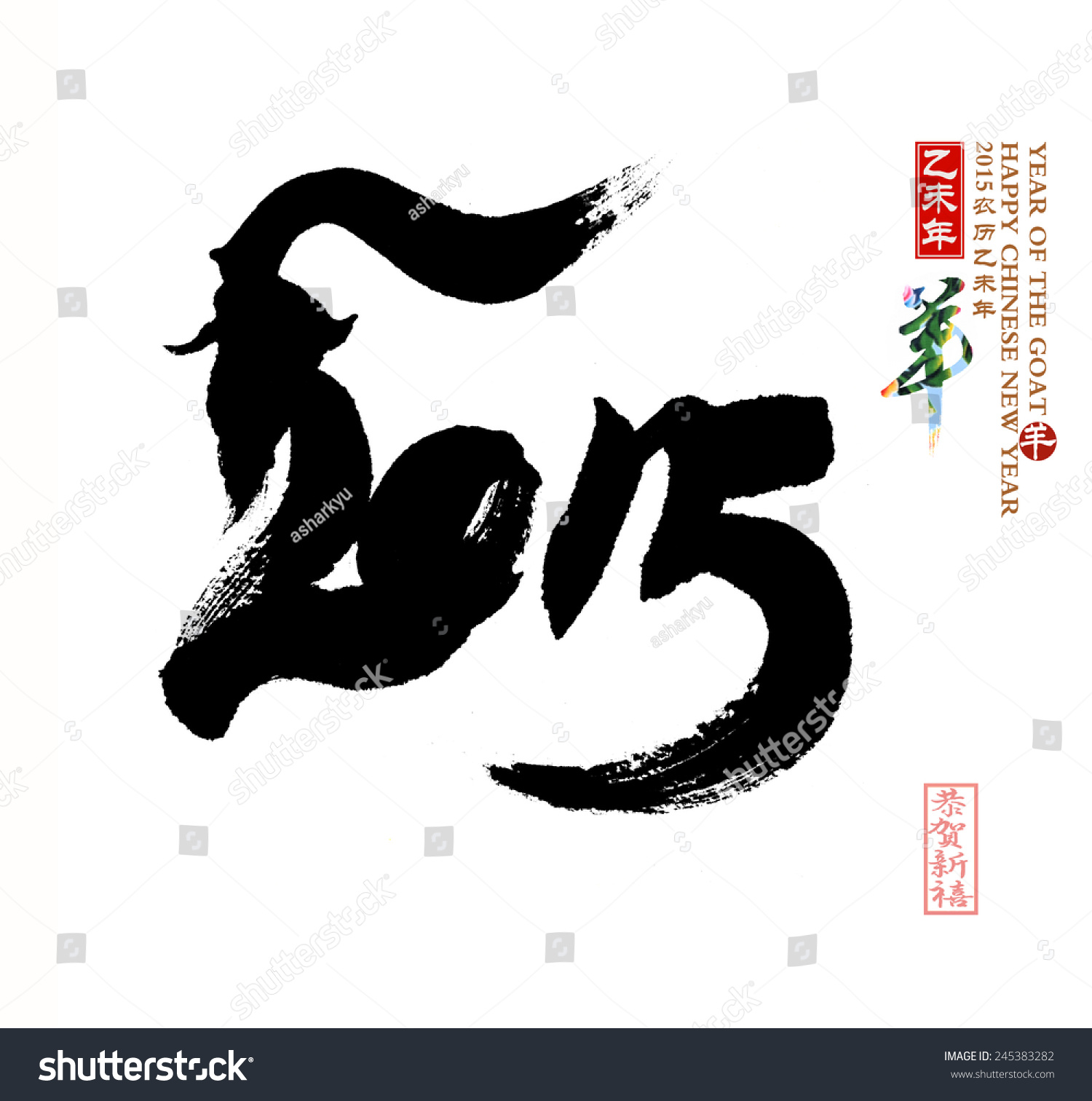 Chinese Calligraphy Word Mean Good Bless Stock