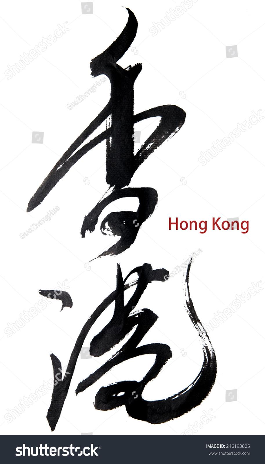 Traditional chinese calligraphy hong kongthis city stock traditional chinese calligraphy for hong kongthis is a city name in chinese biocorpaavc Choice Image