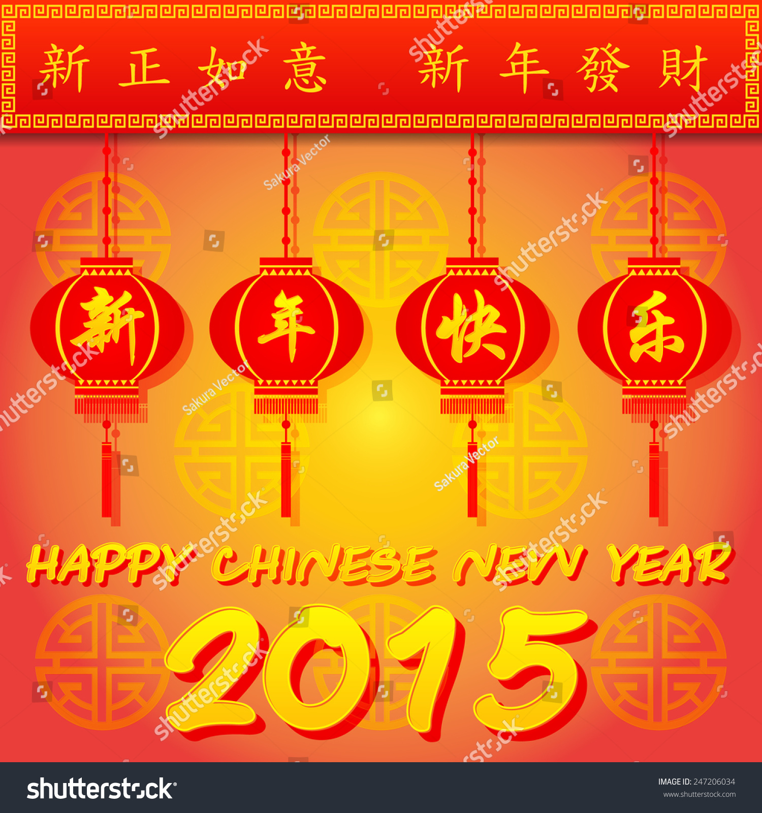 chinese new year background designs happy chinese new year 2015 - Chinese New Year Images 2015