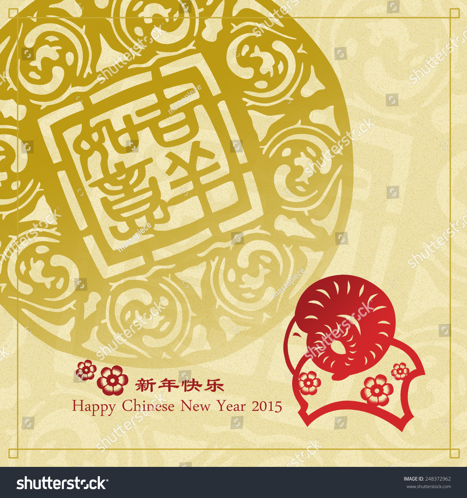 Chinese New Year Greeting Card Design Stock Illustration 248372962