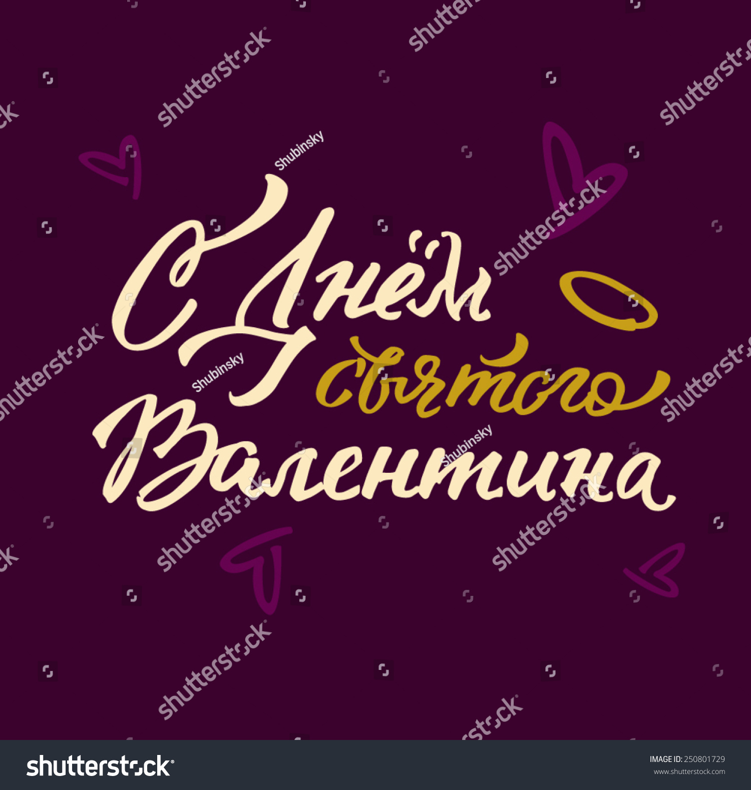 Translate greetings russian language text happy stock vector translate greetings in russian language text happy valentines day inscription letter lettering beautiful vintage handmade ink kristyandbryce Gallery