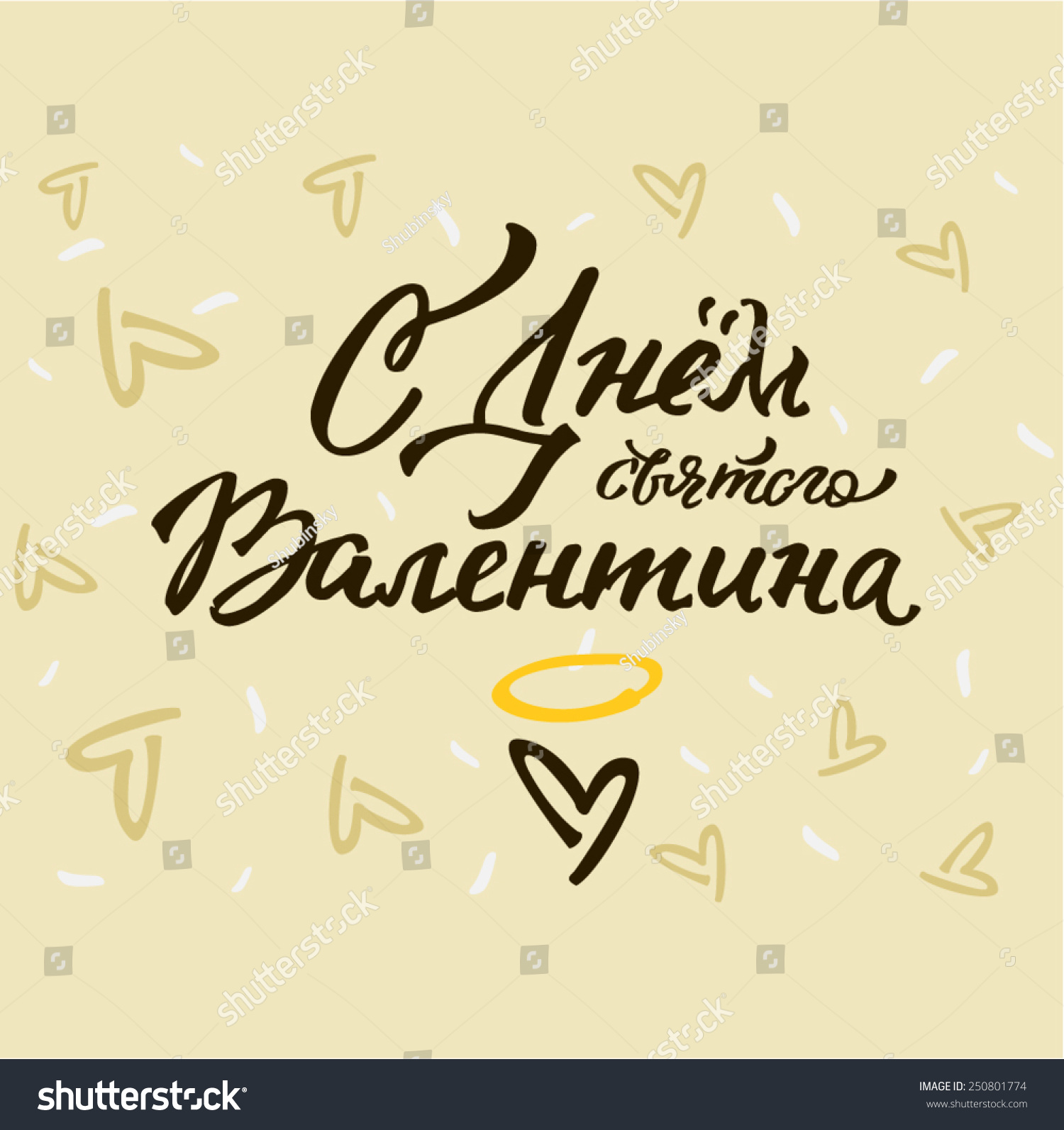 Greetings russian language text happy valentines stock vector greetings in russian language text happy valentines day inscription letter lettering beautiful vintage handmade ink letter kristyandbryce Gallery