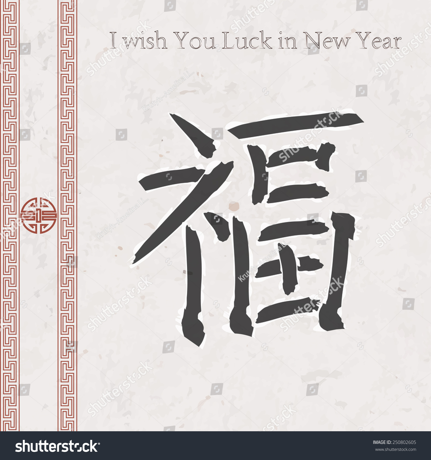 Classic Chinese New Year Background Chinese Stock Vector Royalty