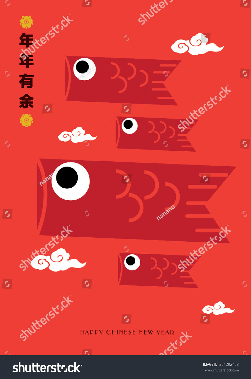 happy chinese new year 2015 greetings stock vector 251292463 shutterstock - When Is The Chinese New Year 2015
