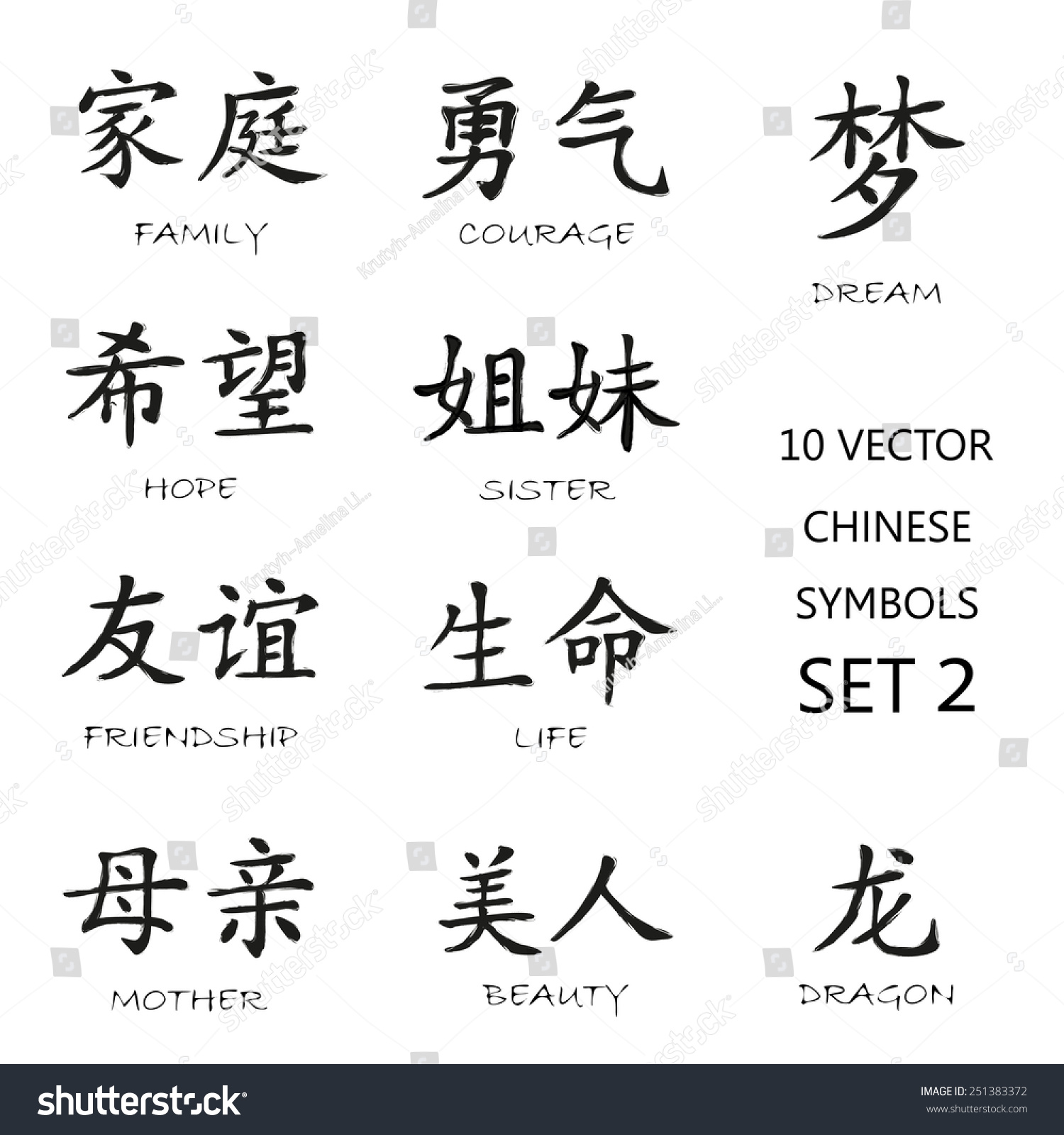 Classic chinese ink symbols set 2 stock vector 251383372 classic chinese ink symbols set 2 character dragon dream courage family biocorpaavc