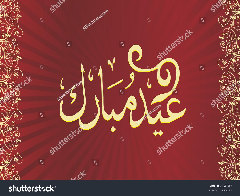 Illustration creative islamic holly background frame stock vector illustration creative islamic holly background frame kristyandbryce Gallery