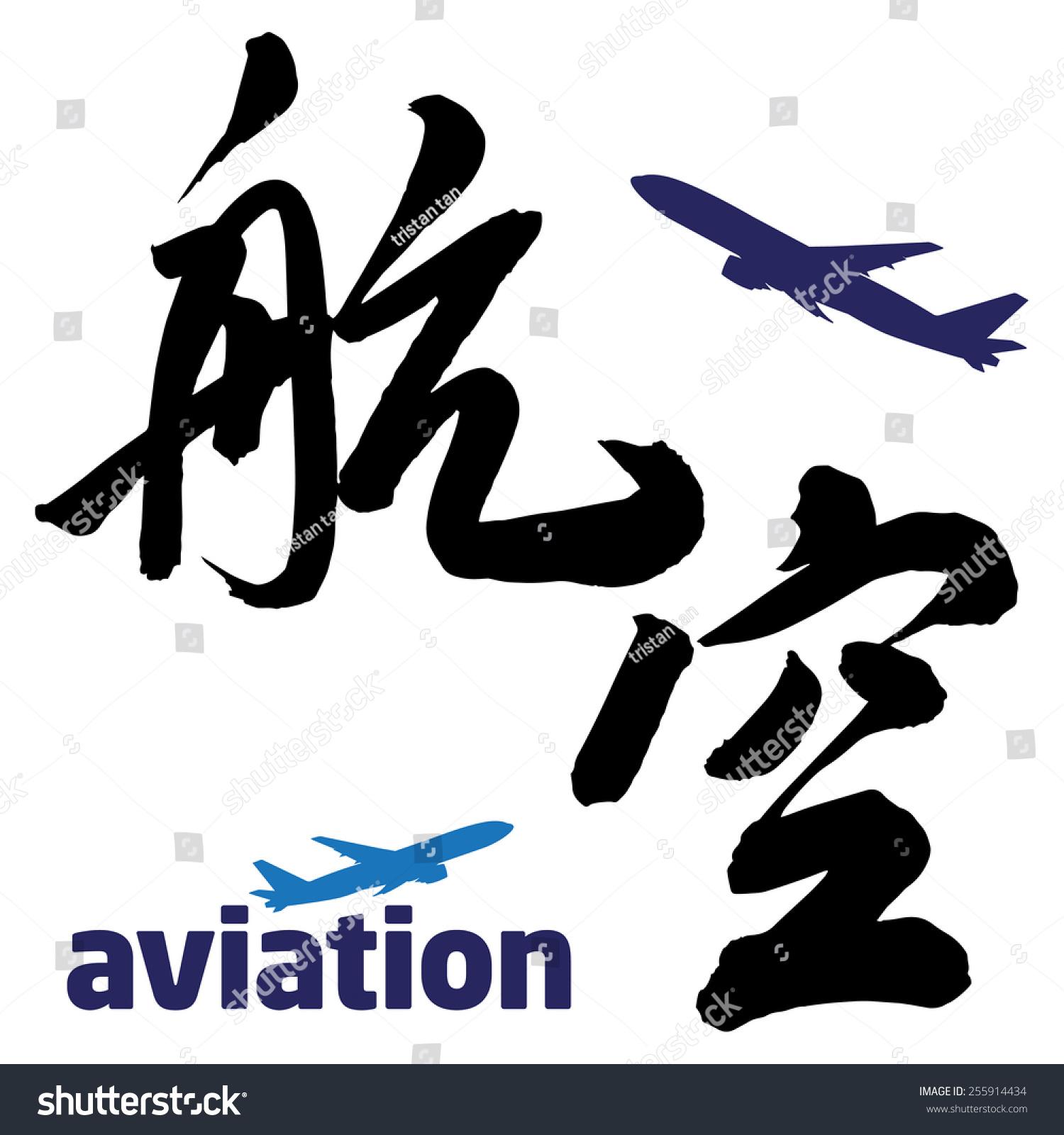 Chinese Calligraphy Hang Kong Translation Aviation Stock