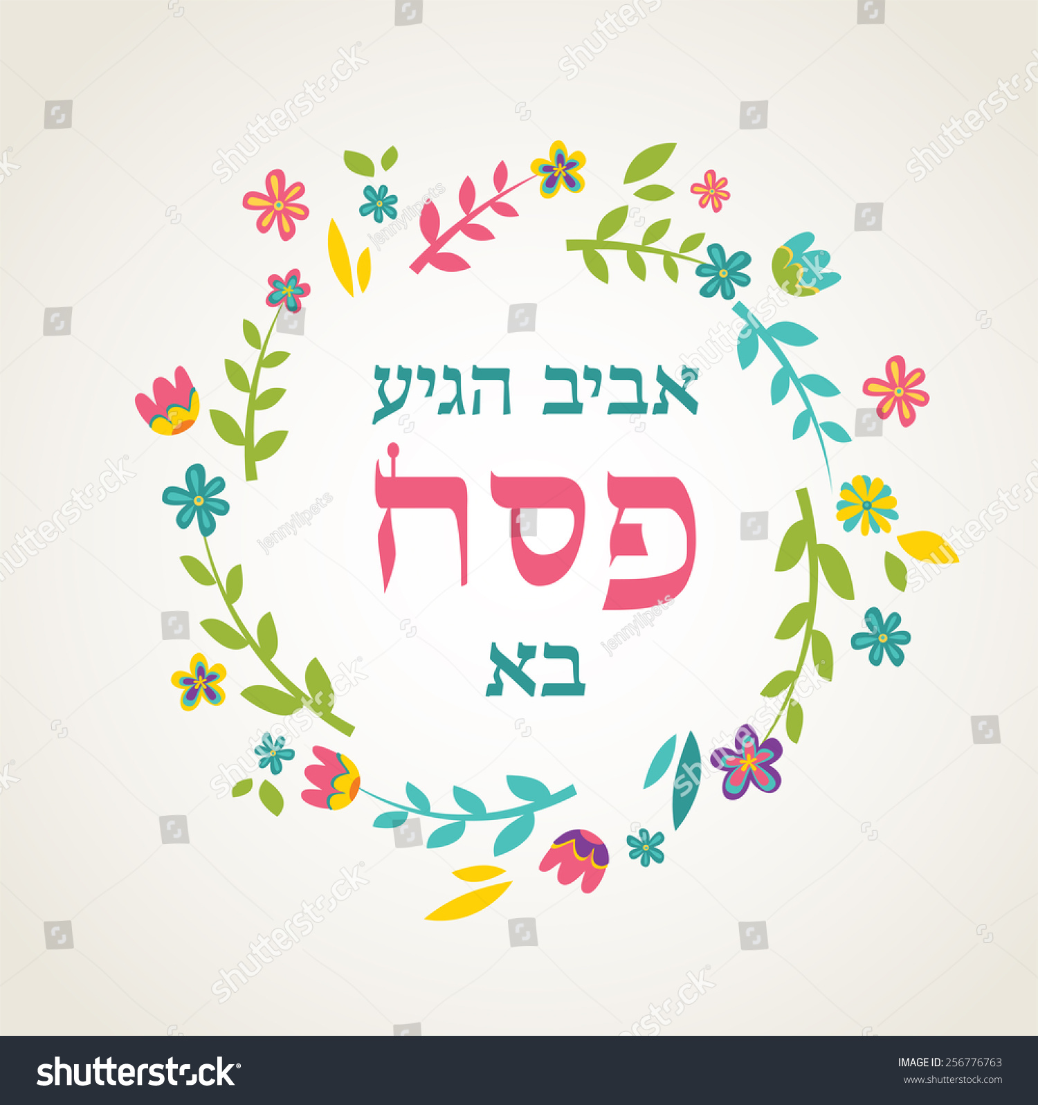 Jewish passover holiday greeting card design stock vector 256776763 jewish passover holiday greeting card design spring and passover are here in hebrew m4hsunfo
