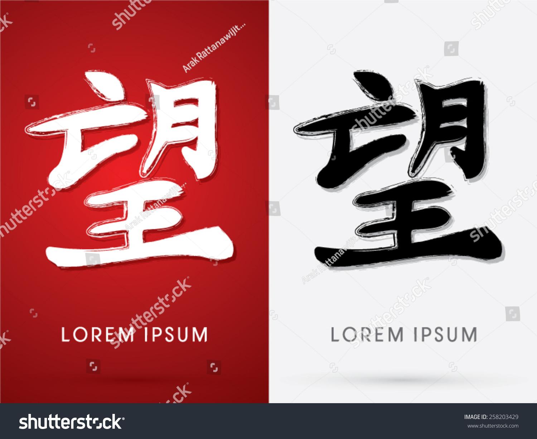HOPE Chinese Language Grunge Brush Freestyle Font Designed Using Black And White Handwriting