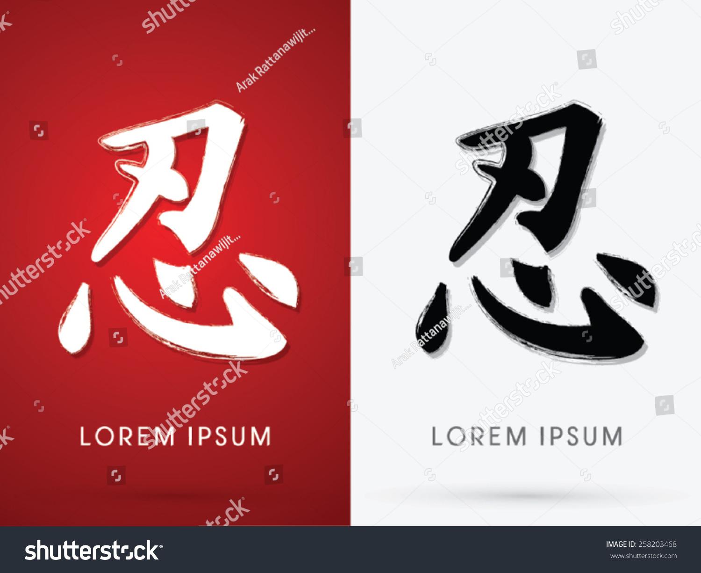 Patience Chinese Language Grunge Brush Freestyle Stock Vector