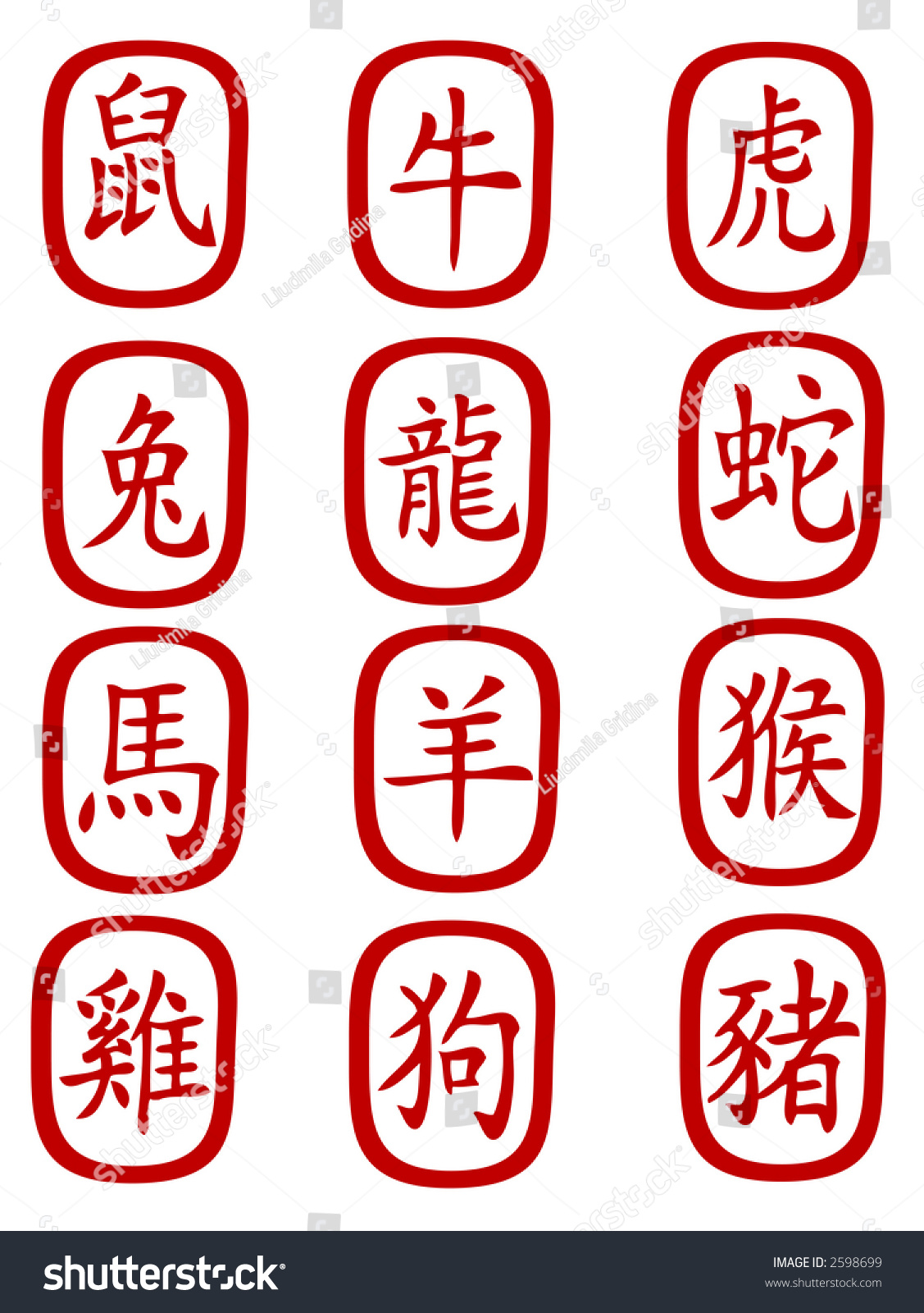 Chinese Zodiac Symbols 1st Row Rat Stock Illustration 2598699