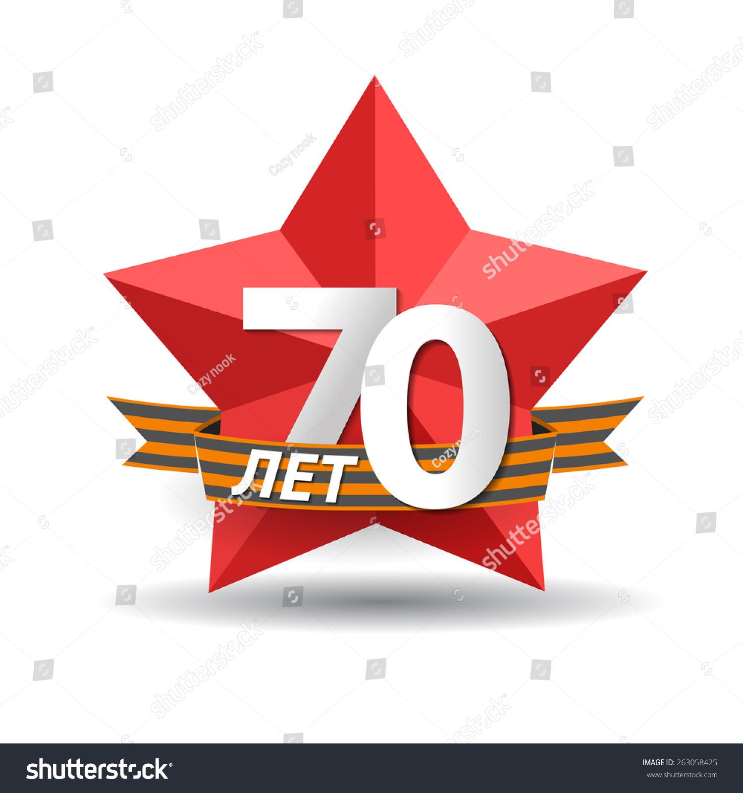Holiday may victory day anniversary stock vector