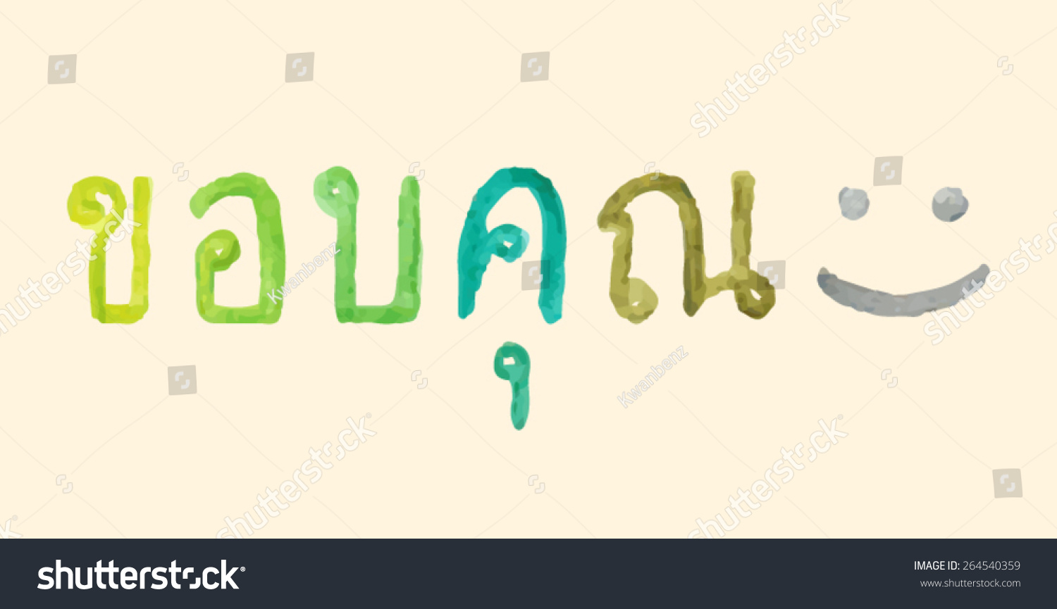 how to pronounce thank you in thai