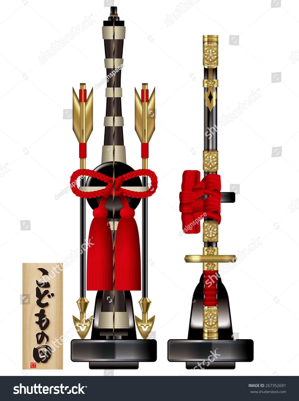Target Toys For Boys Swords : Katana sword bow and arrow toy the japanese children