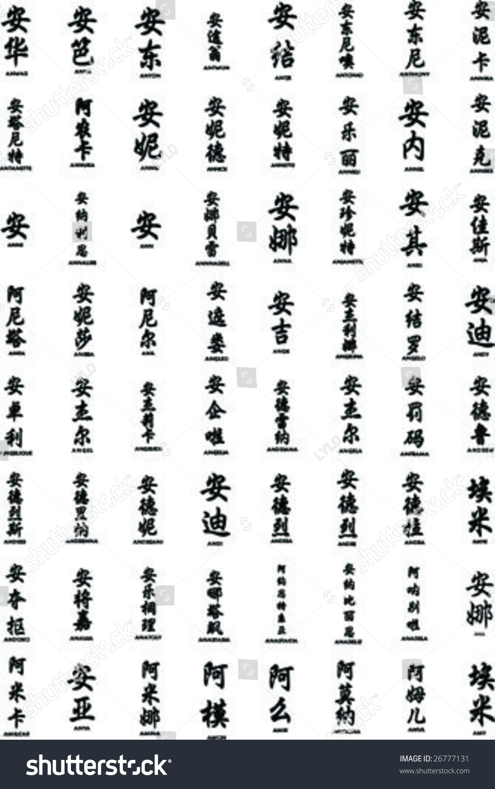 Names chinese letter stock vector 26777131 shutterstock names in chinese with the letter a biocorpaavc Choice Image