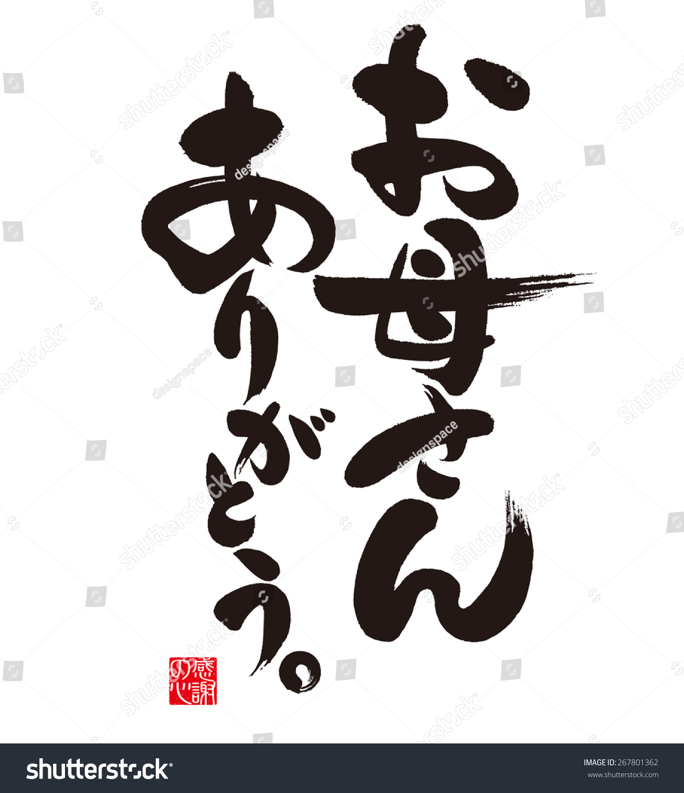 Happy Mothers Day Calligraphy Written Japanese Stock Illustration