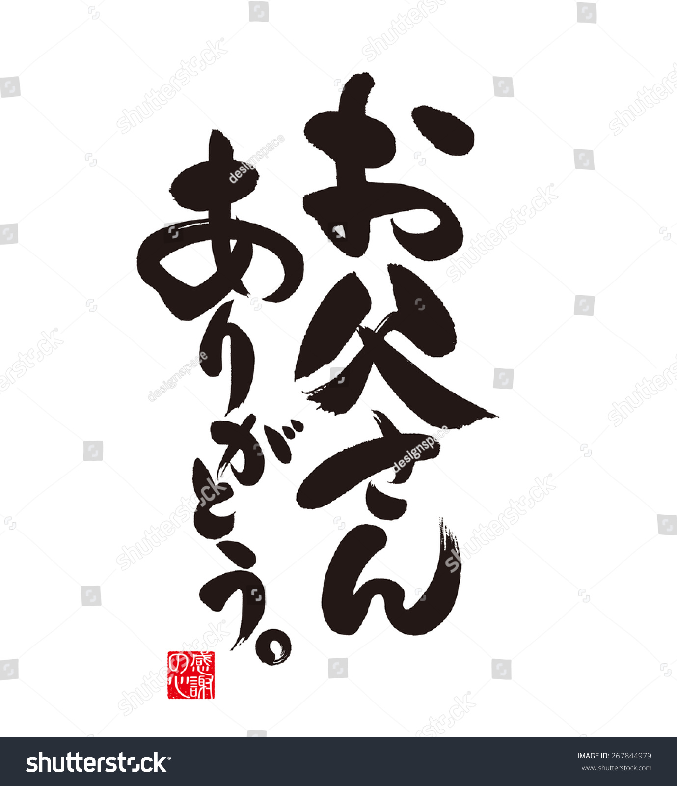 Happy Fathers Day Calligraphy Written Japanese Stock Illustration
