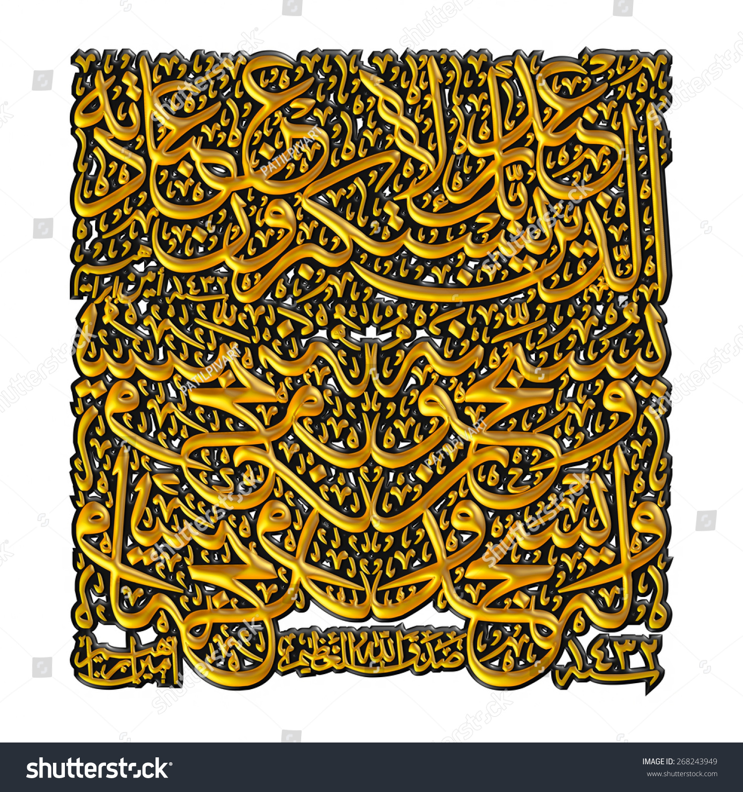 Arabic Calligraphy 3d Of Chapter In Koran Stock Photo