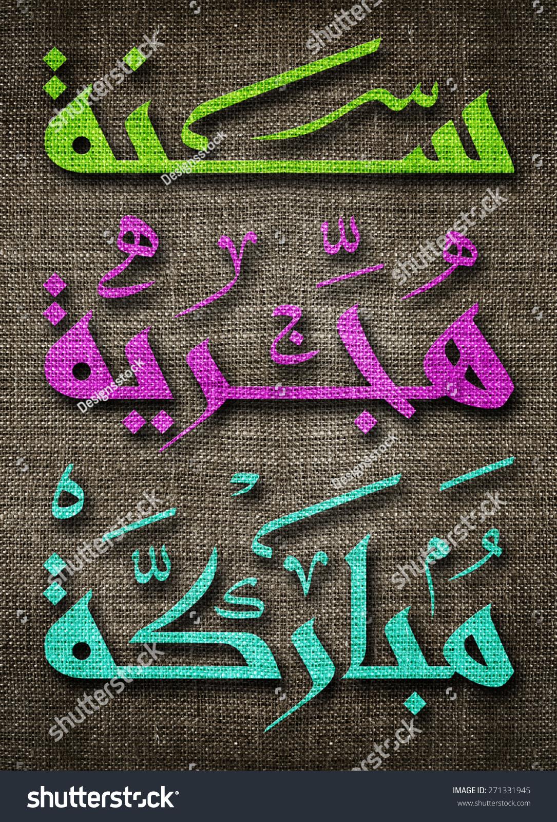 Islamic Hijri New Year Greeting Card Stock Photo Edit Now